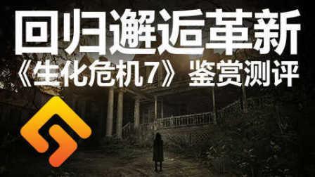 《生化危机7》回归和革新共存【Gamker游戏鉴赏 No.15】