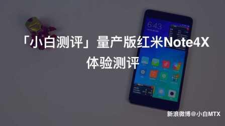 量产版红米Note4X 体验测评「小白测评」