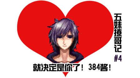 星露谷物语第二季P4——就决定是你了!384酱!