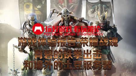 游戏体验报告:荣耀战魂育碧的铁拳出击和墙外的土豆服务器