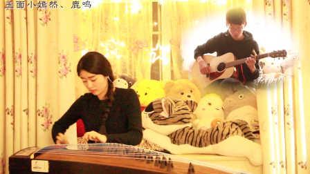 【古筝吉他】《成都》古筝:玉面小嫣然 吉他:鹿鸣