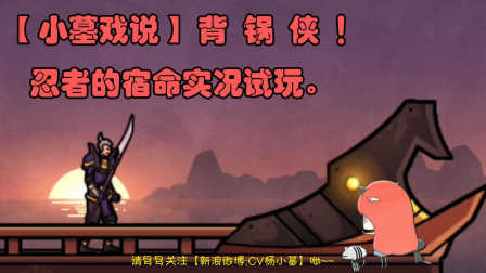 【小墓戏说】背锅侠!忍者的宿命实况试玩。