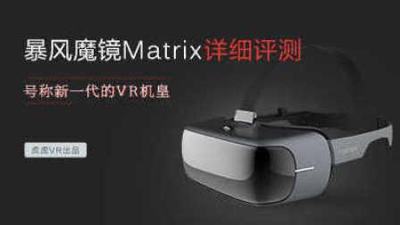[虎虎VR出品]暴风MatirxVR一体机详细评测