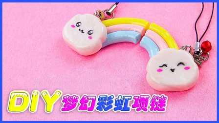 手工DIY美丽梦幻彩虹项链;可爱无敌培乐多彩泥玩具试玩!小猪佩奇 #欢乐迪士尼#
