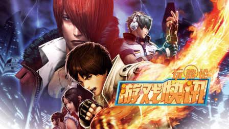 """《拳皇14》全新DLC 更新新角色,《战地1》付费DLC""""誓死坚守""""前线体验"""