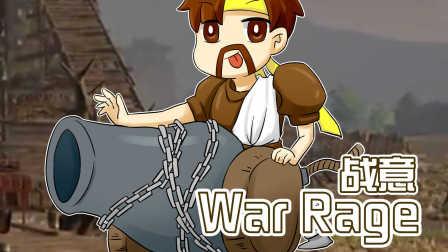 ★战意★War Rage《籽岷的新游戏体验 超真实3D战争网游 1.5测》