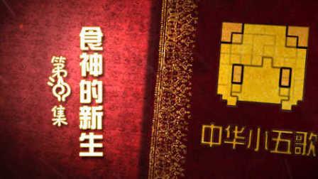 【五歌】中华小五歌#1——食神的新生!【我的世界&Minecraft】