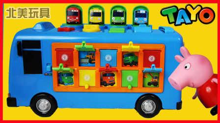 小猪佩奇玩韩国玩具汽车还有奇趣蛋 91