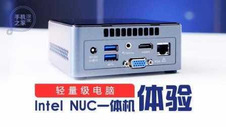 【iMobile汉化No.427】轻量级电脑 Intel NUC一体机体验