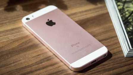 苹果3月开发布会?iPhone SE或推出128GB版本!