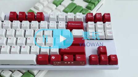 【范团视频】要玩:机械键盘,哪款打起来最爽?