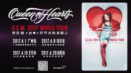 邓紫棋【Queen of Hearts】世界巡回演唱会 [HD] G.E.M.