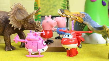 『奇趣箱』超级飞侠玩具视频:超级飞侠乐迪、小爱帮小猪佩奇过河,邀请翼龙参加三角龙的恐龙聚会