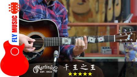 马丁Martin customshop千王之王 吉他评测