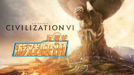 《文明6》公布澳大利亚DLC ,《狙击精英4》推出首个补丁