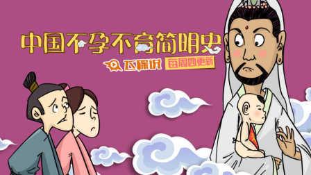 【飞碟说】中国不孕不育简明史