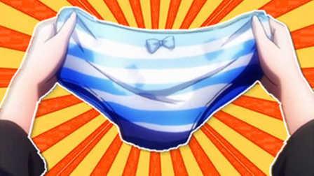 【XY小源】Panty party试玩 爱的战士才能看到的胖次 美女变身内裤