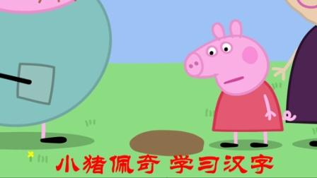 亲子早教 识字58 小猪佩奇学汉字 第二季 粉红猪小妹