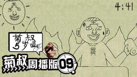 """【菊叔5岁画】周播版第9集:""""开始了吗?""""""""…已经结束了。"""""""