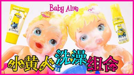 可爱宝宝小黄人洗澡组合;迪士尼小茉莉宝贝扮家家哟!熊出没超级飞侠 #欢乐迪士尼#