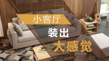 小户型客厅装修设计参考