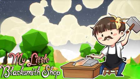 【风笑试玩】传奇铁匠传丨My little blacksmith 试玩