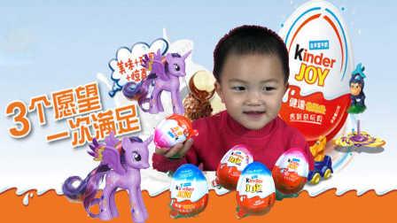 亲子游戏 奇趣蛋拆出小马宝莉玩具 394