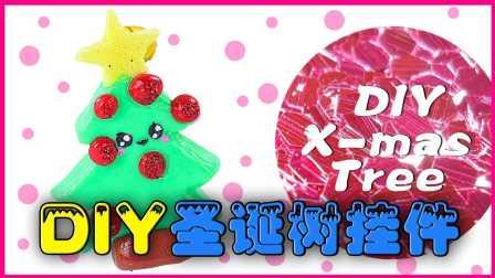 手工DIY圣诞树玩具挂件;培乐多彩泥粘土圣诞玩具试玩!小猪佩奇火影忍者 #欢乐迪士尼#
