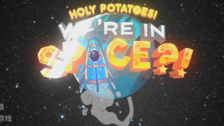 额滴神!土豆上天了!《Holy potatoes!We're in space》抽风解说