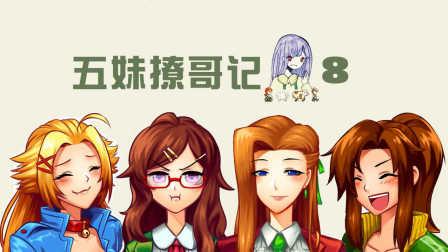 星露谷物语第二季P8——变性谷物语!