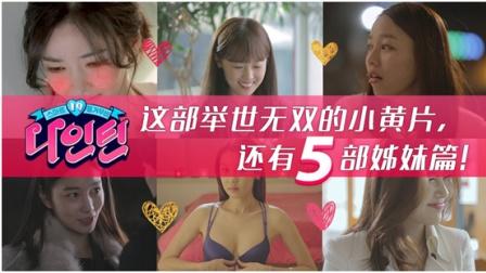 这部举世无双的韩国片,居然还有5部姊妹篇!