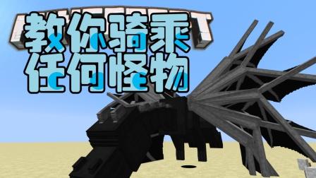 【Bread出品】教你骑乘任何怪物丨Minecraft我的世界小课堂