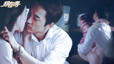郑在秀 123期 爱你的男人是怎么睡你的