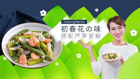 【日日煮】cooking norma-  芦笋百合炒虾仁