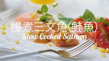慢煮三文魚(鮭魚) ~ 蒸烤爐【2017 第 11 集】