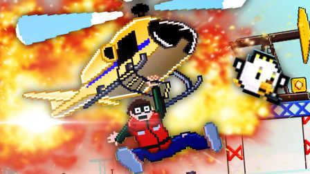 【屌德斯解说】 模拟救援直升机 被愤怒的小鸟袭击!瞬间爆炸!