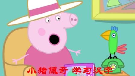 亲子早教 识字70 小猪佩奇学汉字 第二季 粉红猪小妹