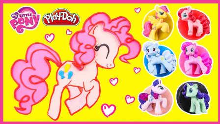 神奇培乐多彩虹魔法DIY造型;小马宝莉小精灵魔法玩具试玩!彩虹小马 #欢乐迪士尼#