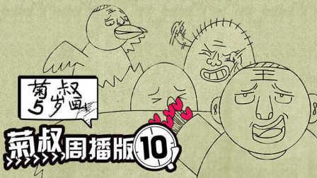 """【菊叔5岁画】周播版第10集:""""吐这个槽有意义吗?"""""""