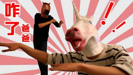 【天雷滚滚的VLOG】两匹马跳雷人舞蹈 咋了爸爸