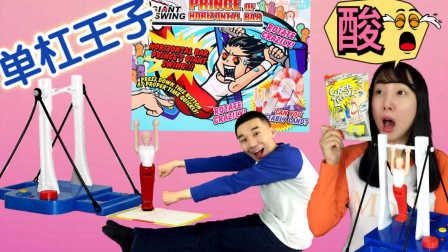 单杠王子挑战之酸味糖果品尝 新魔力玩具学校