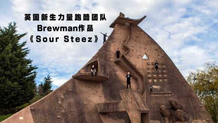 【洁癖男】英国新生力量跑酷团队Brewman作品《Sour Steez》