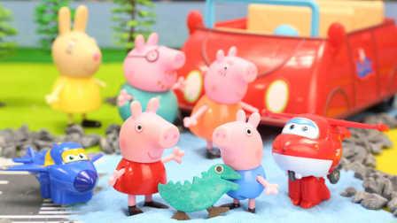 『奇趣箱』小猪佩奇玩具视频:小猪佩奇一家去游泳,超级飞侠乐迪酷飞帮乔治找弄丢的恐龙。