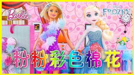 艾莎公主的彩色棉花糖裙子;冰雪奇缘彩色冰冻棉花玩具扮家家!小猪佩奇 #欢乐迪士尼#