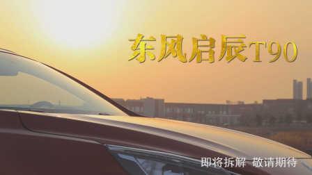 东风启辰T90全面拆解预告——管它多少钱,老子是个车就能甩!