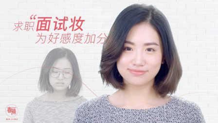 刘诗诗同款通勤妆,让你的才华不被坏印象埋没!