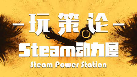 Steam动力屋一周游戏排行 2017.02.20 - 02.26