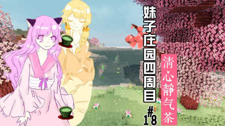 【五歌】妹子庄园4周目#P18——五橙妇妇喝喝茶,谈谈心!【我的世界&Minecraft】