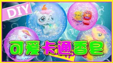 手工DIY泡泡可爱卡通香皂;可爱无敌小马宝莉玩具香皂!火影忍者奥特曼 #欢乐迪士尼#