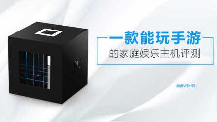 [虎虎VR出品]MiniStation手游主机评测